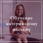 Обучение материнскому массажу