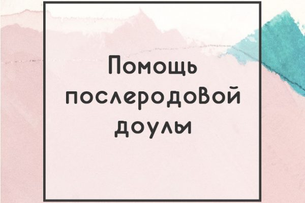 Послеродовая доула в Санкт-Петербурге