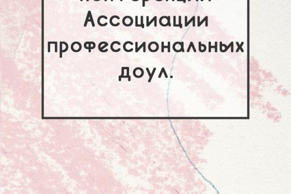 Отчет о конференции Ассоциации профессиональных доул
